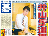 週刊碁8月8日号