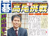 週刊碁8月15・22日合併号