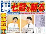 週刊碁9月5日号