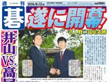 週刊碁9月12日号