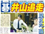 週刊碁10月24日号