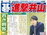 週刊碁10月31日号