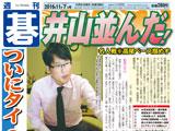 週刊碁11月7日号