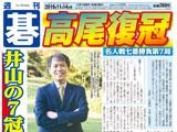 週刊碁11月14日号