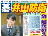週刊碁11月28日号