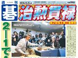 週刊碁12月5日号