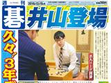 週刊碁12月19日号