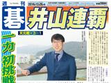 週刊碁12月26日号