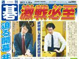 週刊碁1月16日号