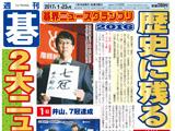 週刊碁1月23日号