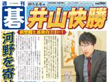 週刊碁2月6日号