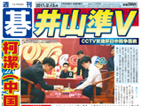Weekly go February 13 issue