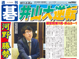 Weekly go February 20 issue