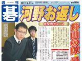 週刊碁2月27日号
