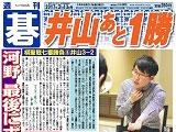 週刊碁3月13日号