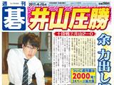 週刊碁4月10日号