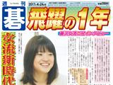 週刊碁4月24日号