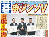 週刊碁5月8日号