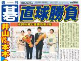 週刊碁5月22日号