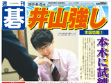 週刊碁6月5日号