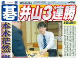 週刊碁6月19日号