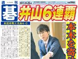 週刊碁6月26日号