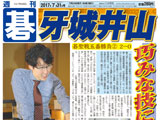 Weekly go July 31 issue