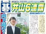 週刊碁8月7日号