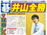 週刊碁8月14・21日合併号
