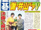 週刊碁8月28日号