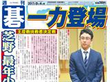 週刊碁9月4日号