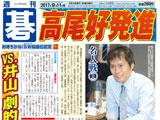 週刊碁9月11日号