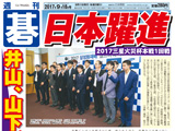 Weekly go September 18 issue
