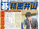 週刊碁10月2日号