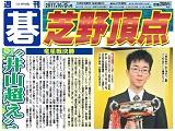 週刊碁10月9日号