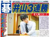 週刊碁10月16日号