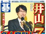 週刊碁10月30日号