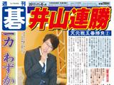 周刊围棋11月6日号