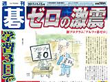 週刊碁11月13日号