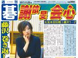 周刊围棋11月20日号
