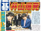 周刊围棋11月27日号