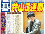 週刊碁12月4日号