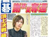 週刊碁12月11日号
