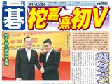 週刊碁12月18日号