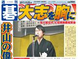 週刊碁12月25日号