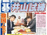 週刊碁1月22日号