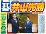 週刊碁1月29日号