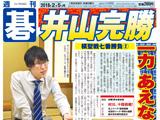 週刊碁2月5日号