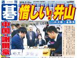 週刊碁2月19日号