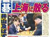 週刊碁3月12日号